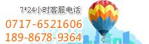 宜昌旅游网客服热线